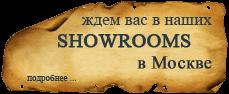 Шоурум Bronzevek.ru